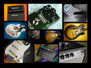 The best guitar gear of 2008
