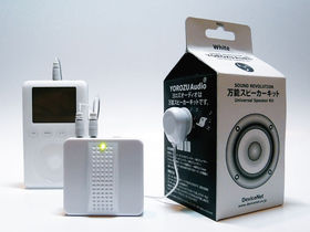 Milk carton resonance speaker has limitless possibilities