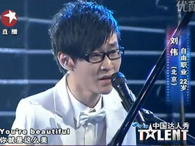 Armless pianist Liu Wei wins China's Got Talent with You're Beautiful